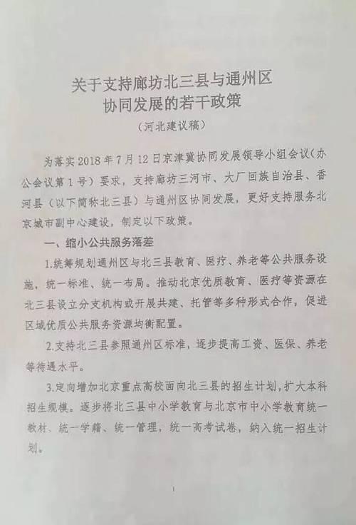 """焦点丨北三县楼市再做北京梦:""""我们"""
