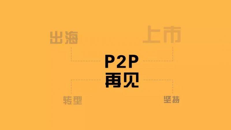说再见的时候到了!P2P平台的4条出路