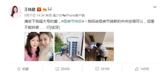 换中央空调不拆家 演员王晓晨选了