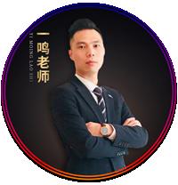 首届社交新零售转型峰会:一鸣老师带