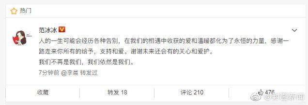 范冰冰李晨官宣宣布分手:范冰冰正式