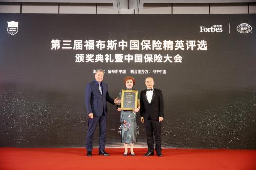 2019福布斯中国保险精英评选三连冠