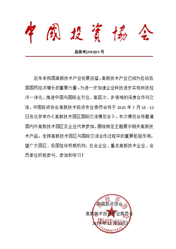 中投协文件.png