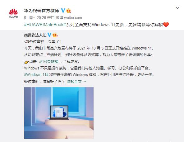 摩登5官网注册平台华为官宣:MateBook系列电脑全面支持Win11系统